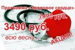 «Здоровое сердце» программа наблюдения и профилактики в БалтМед на Васильевском