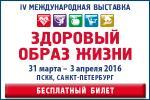 3 апреля в Санкт-Петербурге пройдет Неделя здоровья и фитнеса
