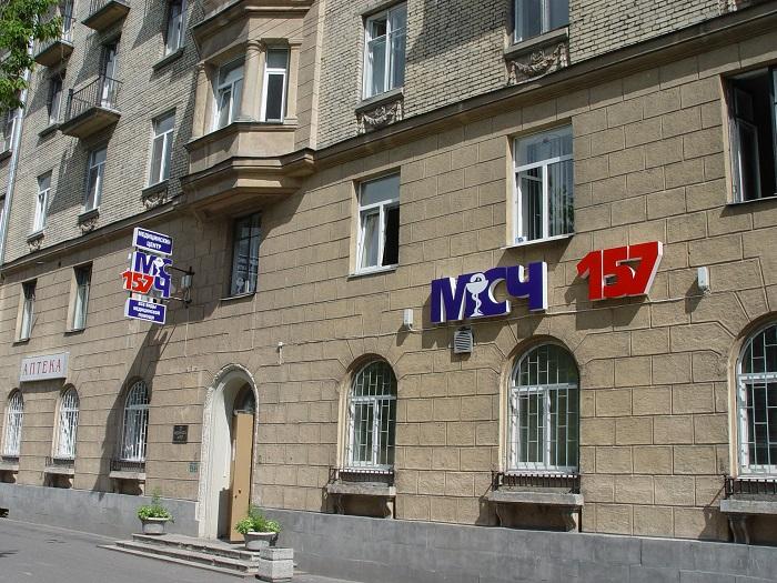Многопрофильный медицинский центр «МСЧ №157»