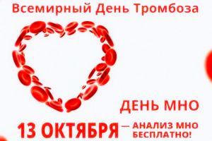 В России проходят дни МНО